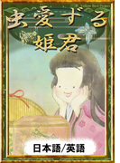 虫愛ずる姫君 【日本語/英語版】