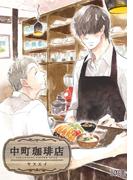 中町珈琲店 6杯目(MIKE+comics)