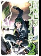 再世のファンタズマ 2巻(ガンガンコミックス)