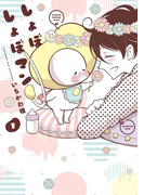 しょぼしょぼマン 1巻【デジタル版限定特典付き】(ガンガンコミックスONLINE)