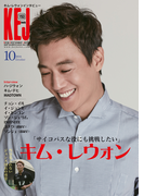 KEJ (コリア エンタテインメント ジャーナル) 2016年10月号