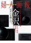 micro婦人画報 国内旅行完全ガイド 2 金沢【婦人画報2016年7月号】