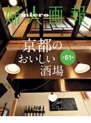 micro婦人画報 京都のおいしい酒場 61軒【婦人画報2016年8月号】#001