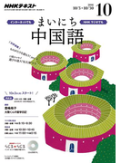 NHKラジオ まいにち中国語 2016年10月号(NHKテキスト)