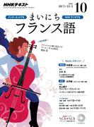 NHKラジオ まいにちフランス語 2016年10月号(NHKテキスト)