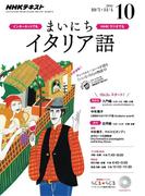 NHKラジオ まいにちイタリア語 2016年10月号(NHKテキスト)