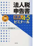 法人税申告書別表4・5ゼミナール 平成28年版