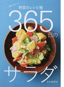 365日のサラダ おいしい!野菜のレシピ帳