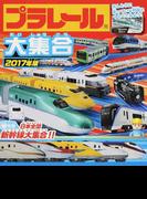 プラレール大集合 ほんとうに走っている列車とくらべてみよう! 2017年版 日本全国新幹線大集合!