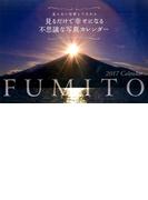 2017 FUMITO 見るだけで幸せになる不思議な写真カレンダー