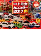 トミカカレンダー2017