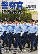 警察官になる本 47都道府県警察警察官への道を完全収録 2017−2018