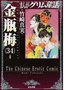 まんがグリム童話 金瓶梅34(ぶんか社コミック文庫)