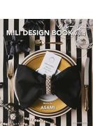 MILI DESIGN BOOK グルーデコ Vol.1