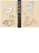 鳥獣戯画 修理から見えてきた世界 国宝鳥獣人物戯画修理報告書