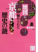 地図に秘められた「京都」歴史の謎 (じっぴコンパクト文庫)