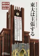 東大は主張する 東京大学新聞年鑑 2015−16