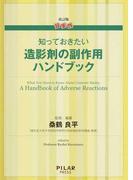 超実践知っておきたい造影剤の副作用ハンドブック 改訂版