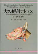 犬の解剖アトラス 日本語版 第2版