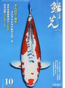 鱗光 2016−10 がんばれ!熊本/業者訪問■泉州錦鯉