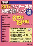 センター試験対策問題パック 2017 (河合塾SERIES)