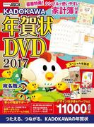 KADOKAWA年賀状 DVD 2017