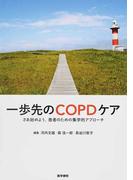 一歩先のCOPDケア さあ始めよう、患者のための集学的アプローチ