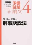 伊藤塾試験対策問題集:予備試験論文 4 刑事訴訟法