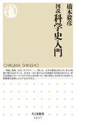 図説科学史入門 (ちくま新書)(ちくま新書)