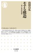 モテる構造 男と女の社会学 (ちくま新書)(ちくま新書)