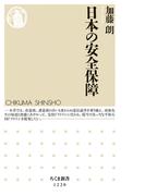 日本の安全保障