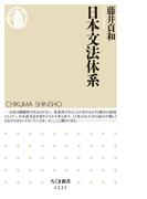日本文法体系 (ちくま新書)(ちくま新書)