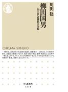 柳田国男 知と社会構想の全貌 (ちくま新書)(ちくま新書)