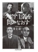 アジア主義を問いなおす 増補 (ちくま学芸文庫)(ちくま学芸文庫)