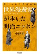 世界漫遊家が歩いた明治ニッポン 忘れられた日本の姿