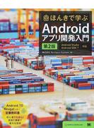 ほんきで学ぶAndroidアプリ開発入門 Android 7.0 Nougat定番教科書 第2版