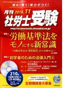 月刊 社労士受験 2016年 11月号 [雑誌]