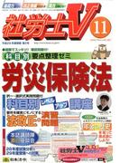 社労士V 2016年 11月号 [雑誌]