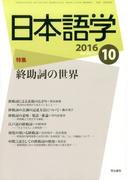日本語学 2016年 10月号 [雑誌]