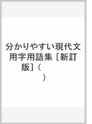 分かりやすい現代文用字用語集 [新訂版]