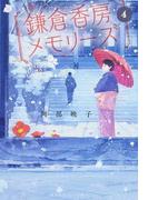 鎌倉香房メモリーズ 4 (集英社オレンジ文庫)(集英社オレンジ文庫)