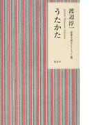 渡辺淳一恋愛小説セレクション 8 うたかた
