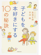 子どもを本好きにする10の秘訣
