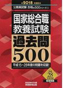 国家総合職教養試験過去問500 平成15〜28年度の問題を収録! 2018年度版 (公務員試験合格の500シリーズ)