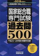 国家総合職専門試験過去問500 平成25〜28年度の問題を収録! 2018年度版 (公務員試験合格の500シリーズ)
