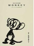 MONKEY vol.10(2016FALL/WINTER) 特集映画を夢みて