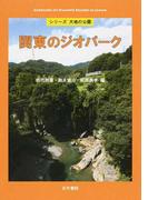 関東のジオパーク (シリーズ大地の公園)