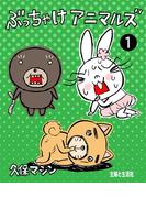 【1-5セット】ぶっちゃけアニマルズ(週刊女性コミックス)