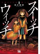 【1-5セット】スイッチウィッチ(ヤングチャンピオン・コミックス)