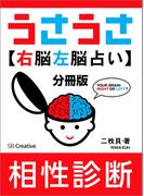 [分冊版]うさうさ~右脳左脳占い~相性診断(「うさうさ」シリーズ)